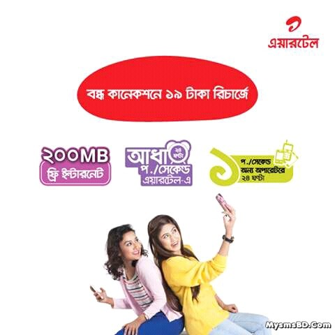 Airtel Inactive-Bondho Sim Offer