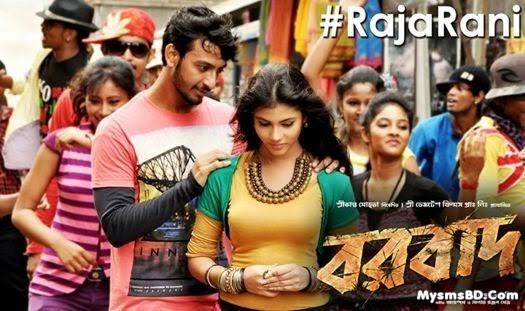 Raja Rani Lyrics - Borbaad Song | Suvam Moitra
