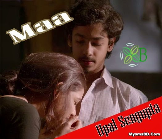 Maa Lyrics - Open Tee Bioscope | Upal Sengupta
