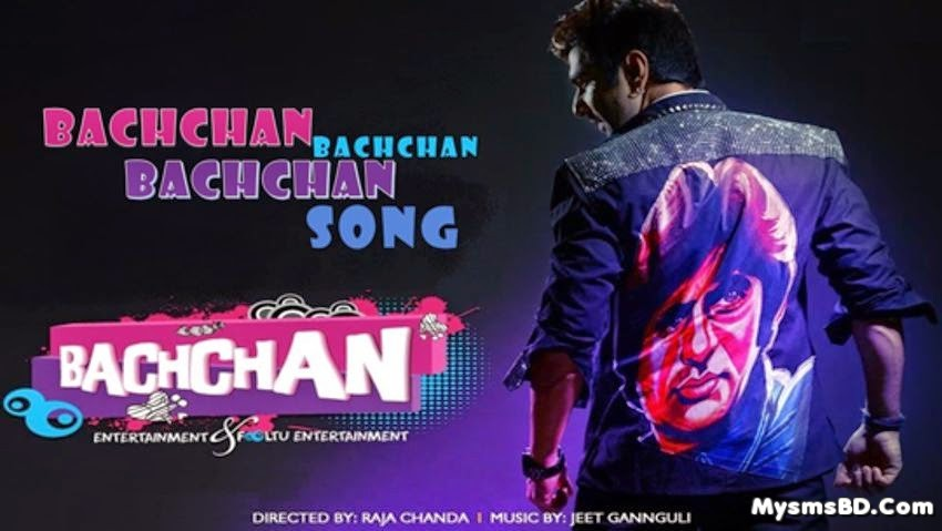 Bachchan (Bengali) Title Lyrics - Bachchan Song | Jeet, Benny Dayal