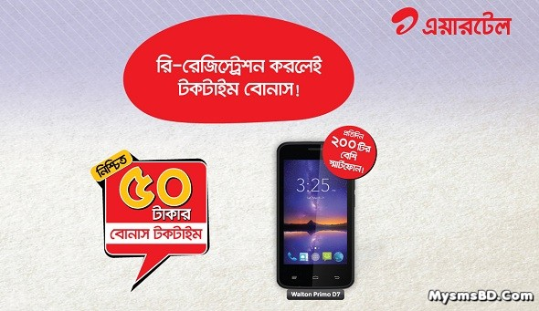 AIRTEL biometric REG offer 50 Talktime FREE and Win Walton Primo D7 smartphone!