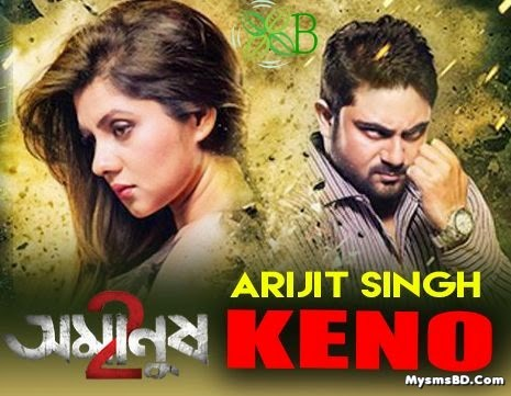Keno Lyrics - Arijit Singh | Amanush 2 Movie Song