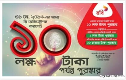 ১০ লাখ টাকা পুরস্কার রবি'র বায়োমেট্রিক সিম নিবন্ধন (SIM Registration) - এ