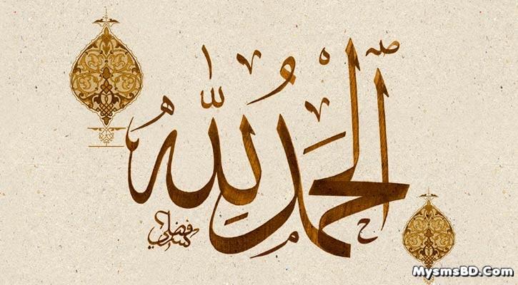আলহামদুলিল্লাহ, ইনশাআল্লাহর মতো শব্দ কখন কোনটি বলবেন