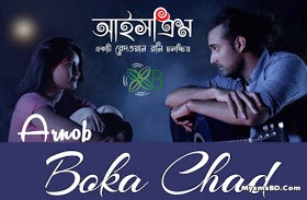 Icecream movie Song BOKA CHAD LYRICS -  | Arnob