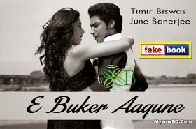 E BUKER AGUNE Lyrics- Fakebook | June Banerjee, Timir Biswas