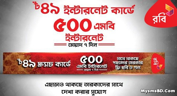 Robi launched 49tk @ 500MB Internet Scratch Card