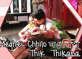 Song Meghei Chhilo Thik Thikana Lyrics - Shororipu | Sahana Bajpaie