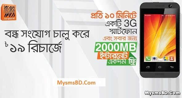 Banglalink 2000MB FREE 3G internet and 3G smartphone on 19TK recharge inactive sim offer!