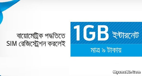 Grameenphone 1GB internet 9Tk For Biometric Registered SIM Users