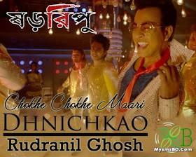 Chokhe Chokhe Maari Dhnichkao Lyrics - Shororipu | Rudranil Ghosh