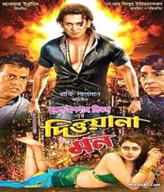বাংলা মুভি রিভিউঃ দিওয়ানা মন (২০১৬)