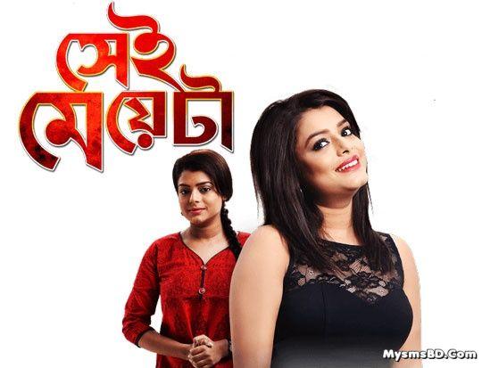 Song Sei Meyeta Bengali Movie - SEI MEYETA Title Lyrics