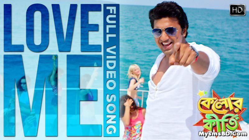 Song LOVE ME LYRICS - Kelor Kirti | Dev, Vicky A Khan