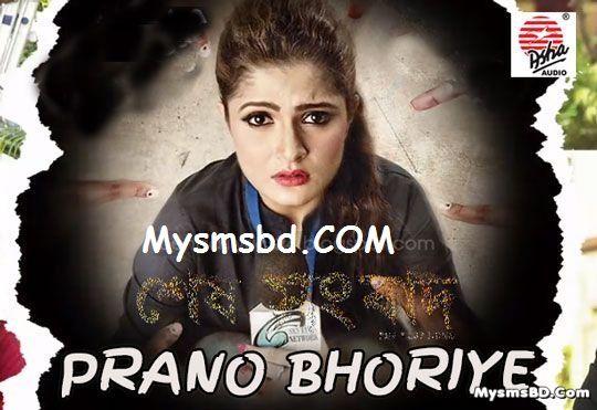 SONG PRANO BHORIYE LYRICS - Sesh Sangbad | Srabanti Chatterjee