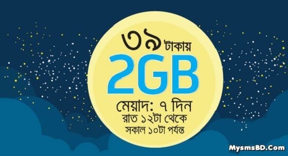 Grameenphone 2GB internet 39tk (Night Pack)