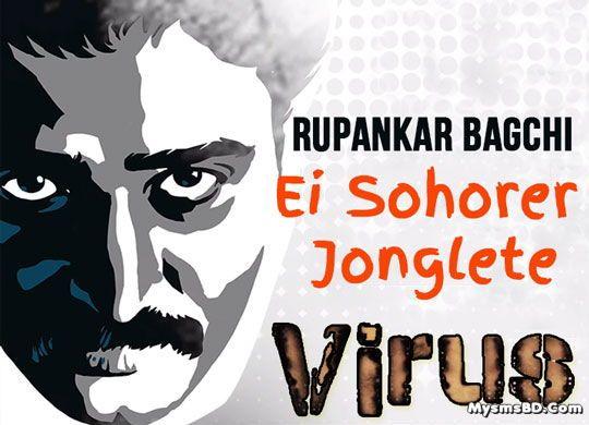 Song EI SOHORER JONGLETE Lyrics - Virus | Rupankar Bagchi