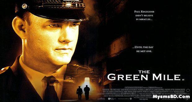The Green Mile: এক অন্যরকম অনুভূতির গল্প