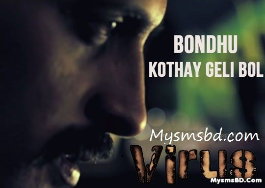 Song Bondhu Kothay Geli Bol Lyrics - VIRUS - Deher Noy Moner