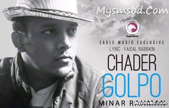 SONG CHADER GOLPO LYRICS - Minar Rahman | Bangla Song 2016