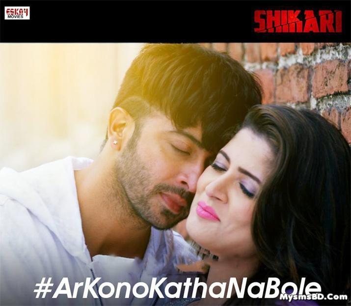 Song Ar Kono Kotha Na Bole  - Arijit Singh | Shikari 2016  Lyrics