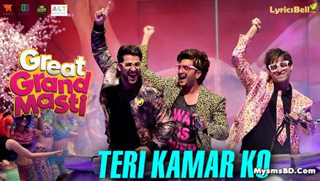 SONG TERI KAMAR KO LYRICS – Great Grand Masti – Kanika Kapoor