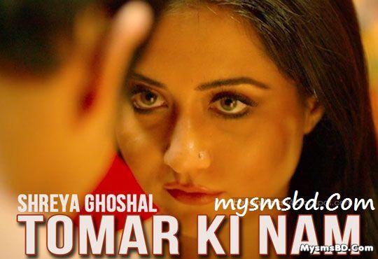 Song TOMAR KI NAM LYRICS - Shaheb Bibi Golaam | Shreya Ghoshal