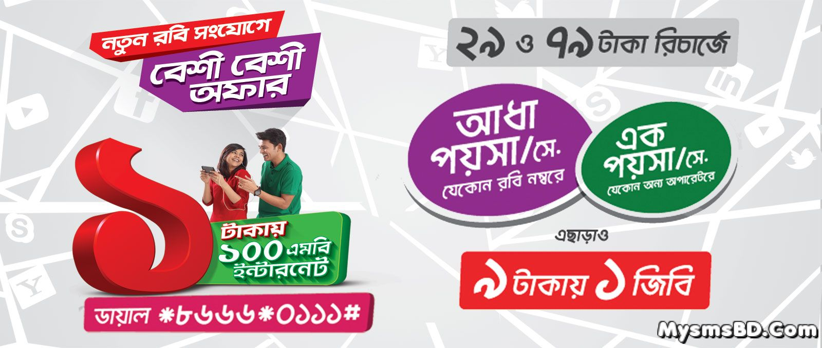 Robi New Prepaid SIM Connection Offer !! 100MB 1Tk-1GB 9TK, Unilever Gift Pack | Free Tk29 Card And More.