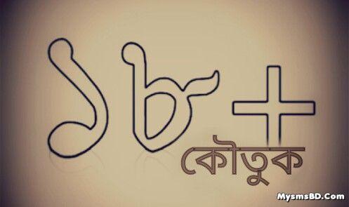 বাতি নিভানোর পর ! Bangla Adult Jokes