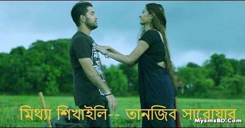 Song Mittha Shikhali (মিথ্যা শিখালি) Lyrics - Tanjib Sarowar | Hridmohini 2016