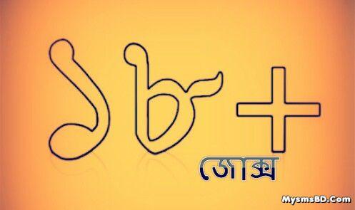 Bangla 18+ Jokes পোস্টমাস্টার ভিতরে ছিলো নাকি বাইরে