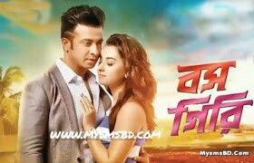 Song Boss Giri Lyrics (Title Song Boss Giri) – Feat. Shakib Khan | Satrujit Dasgupta