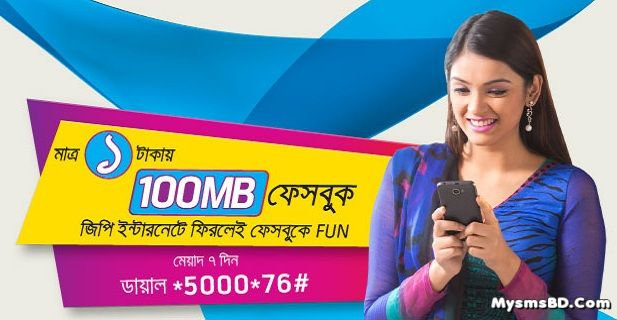 GP 100 MB Facebook internet Pack 1 Taka