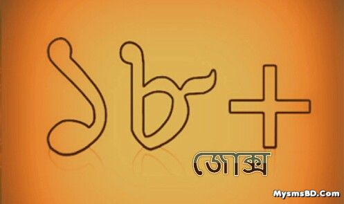 [18+ Bangla Jokes] দুনিয়ার সবচেয়ে ছোট।