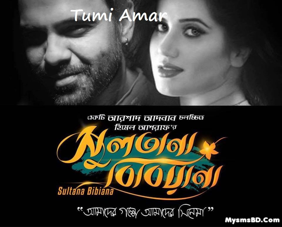 Tumi Amar Lyrics - Habib Wahid And Nancy | Sultana Bibiana 2016