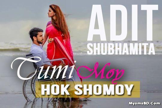 Tumi Moy Hok Shomoy Song Lyrics- Adit ft. Subhamita Banerje