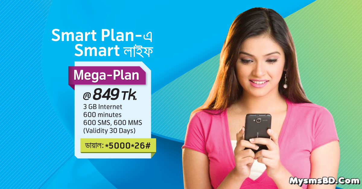 Grameenphone Smart Mega Plan! 3GB + 600 Minutes Any Number + 600 SMS (GP-GP), 600 MMS | 849Tk (including SD, VAT & SC)