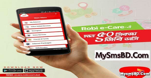 Robi e-Care Apps 1GB Internet at 50Tk Latest Offer