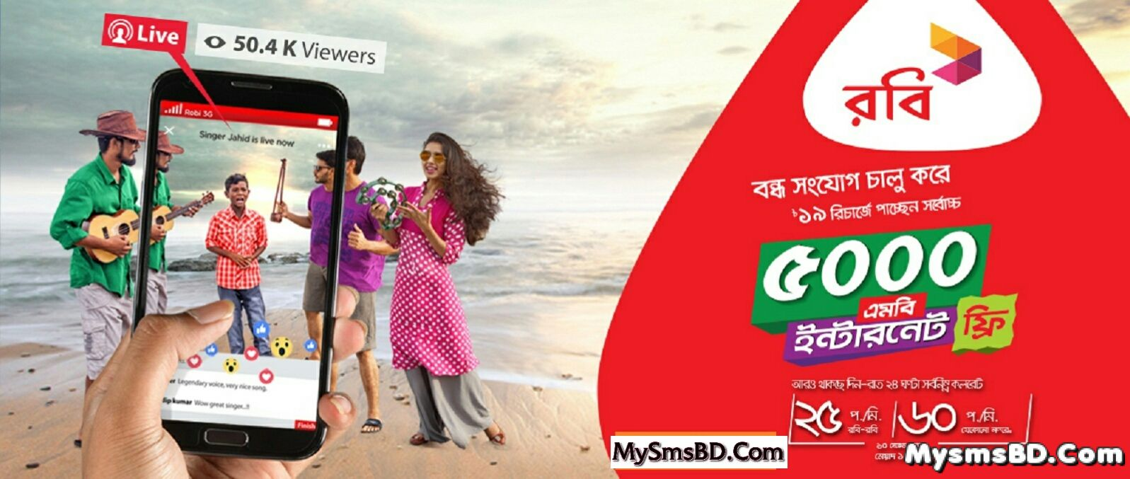 Robi Reactivation Bondho SIM offer! 5000MB FREE internet at 19Tk Recharge! Lowest Call Rates!