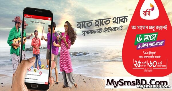 Robi Reactivation Bondho SIM offer! 6GB FREE internet at 19Tk Recharge! Lowest Call Rates!