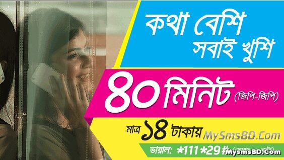 Grameenphone 40 Minute Talktime 14 Tk Bundle Offer