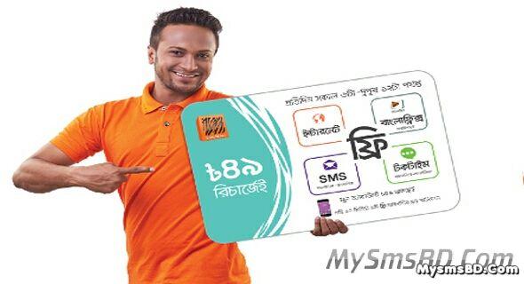 Banglalink 49Tk Recharge Ek Desh Ek Offer! 300MB Free Internet 6AM -12AM & Min, SMS Banglaflix Subscription Free