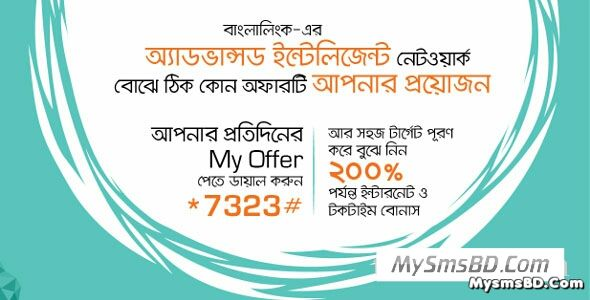 Banglalink My Offer - Enjoy Bonus Dial *7323#
