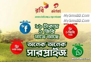 Robi Chomok Internet Offer 1GB 99 Tk For All Prepaid