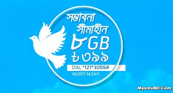 GP 8GB Internet 399 TK Victory Day 2016 Offer!