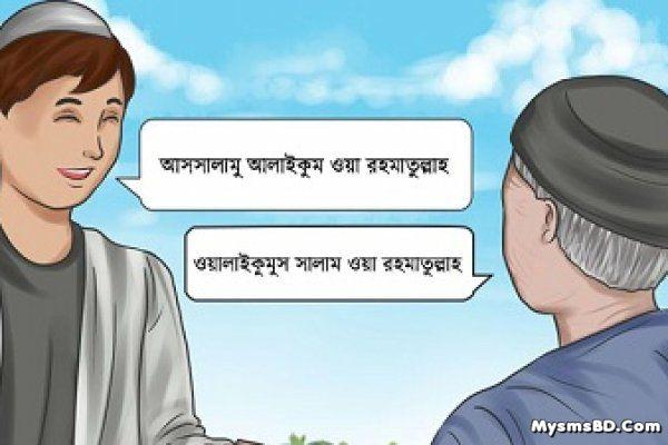 সালাম আদান-প্রদানে যে ১২ ভুল করা উচিত নয়