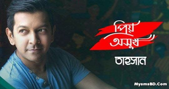 PRIYO OSUKH Lyrics - TAHSAN | GP Music 2016