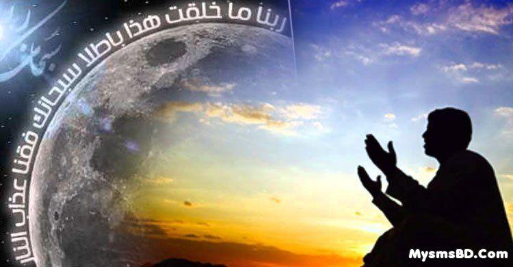 কুরআনে জাহান্নামের আজাব থেকে মুক্তি লাভের দোয়া