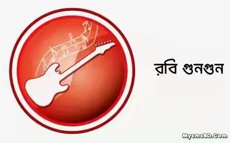 ৫৭ টাকা ইজিলোডে 'গুনগুন' সেবা পাবেন রবি গ্রাহকরা!