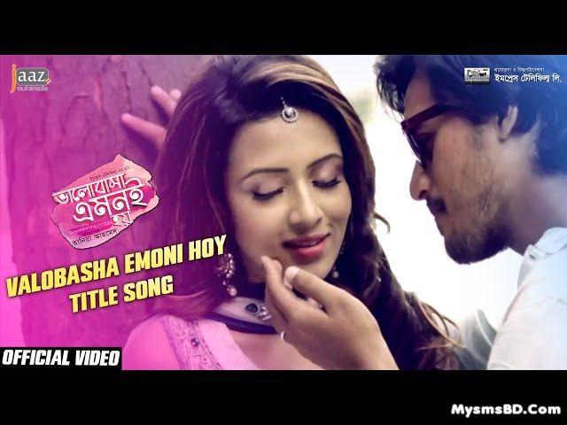 Valobasha Emoni Hoy Lyrics - Title Song | Irfan Sajjad, Bidya Sinha Mim